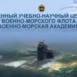 Разраработка коллажа и постера для Военно-Морской Академии