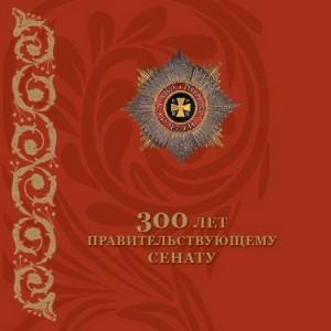 Подарочный фотоальбом на юбилей 300 ЛЕТ ПРАВИТЕЛЬСТВУЮЩЕМУ СЕНАТУ