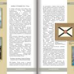Разворот юбилейной книги Россия - Греция