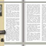Разворот подарочной книги Россия - Греция