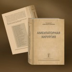 """Дизайн обложки и подготовка сетки книги для издательства """"Гиппократ"""""""