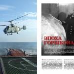 """Разворот журнала """"Флот России"""", статья о Горшкове"""