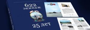 Книга о корабле